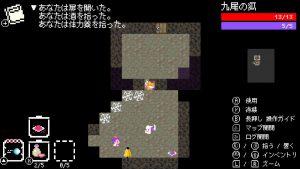 九尾の狐でのゲーム画面